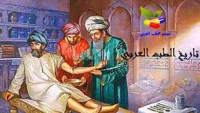 تاريخ الطب العربي، الطب النبوي